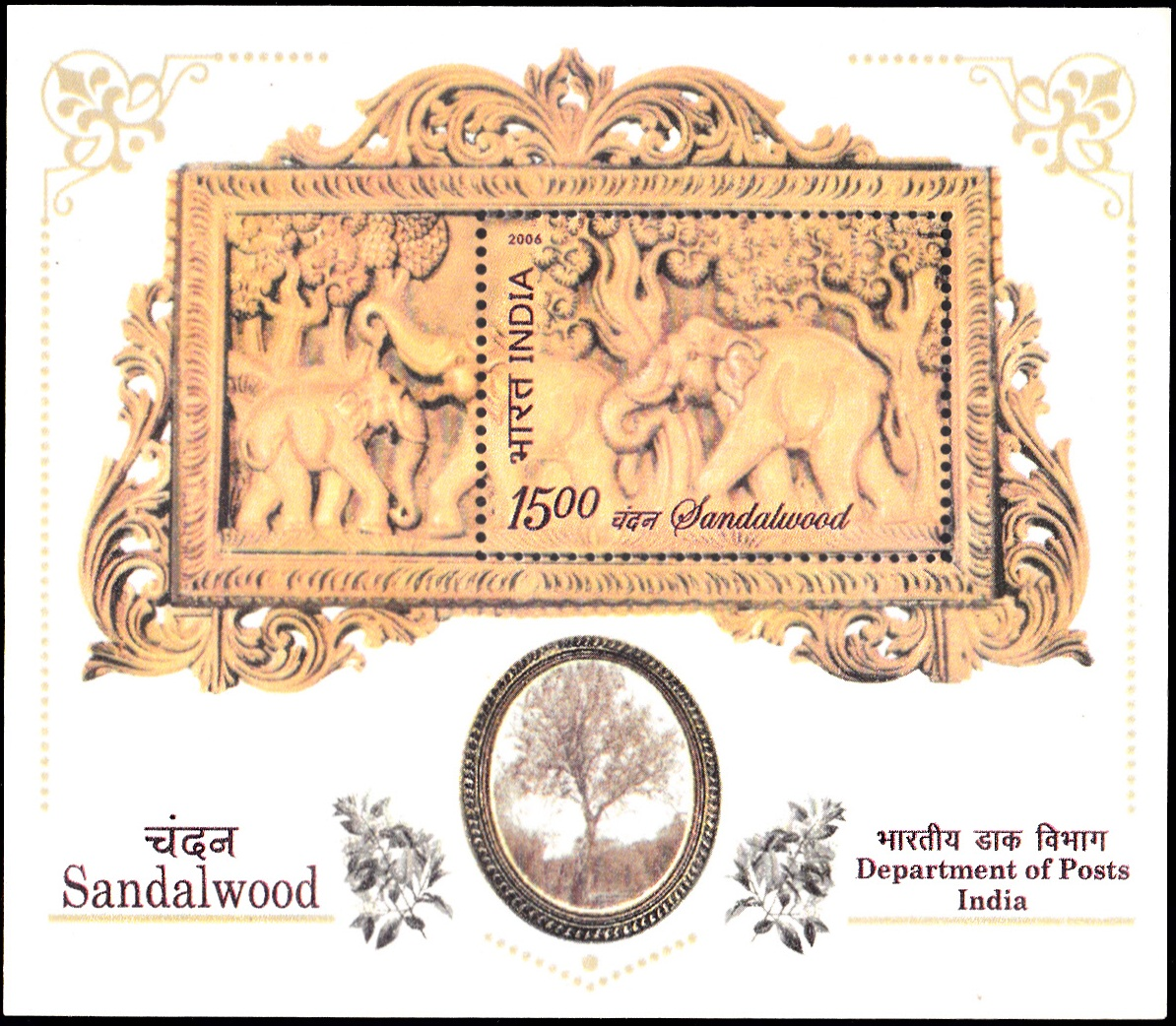 2236 Sandalwood [India Miniature Sheet 2006] Scented Stamp