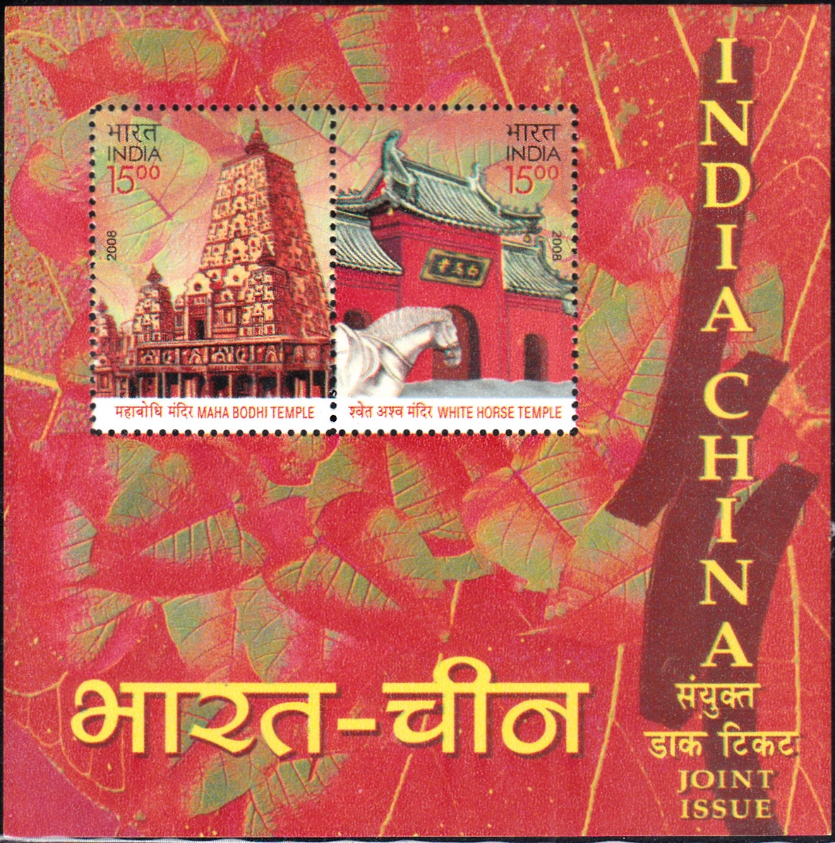 2364 Buddhist Temples [India-China Joint Issue] Miniature Sheet