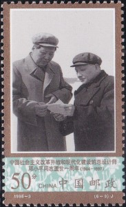 2835 Deng Xiaoping with Mao Tse-tung [China Stamp]