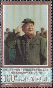 2836 Deng Xiaoping as Chairman of Central Military Commission [China Stamp]