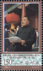 2837 Deng Xiaoping making speech on 35th anniversary of People's Republic [China Stamp]