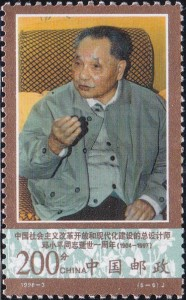 2838 Deng Xiaoping making speech, hand raised, 1992 [China Stamp]