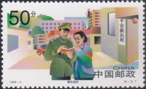 2841 Cooperation between police and people [Chinese People's Police]