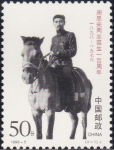 2846 Chou En-lai in military uniform on horse [China Stamp]