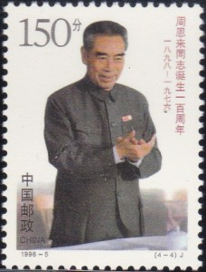 2849 Chou En-lai standing and applauding [China Stamp]