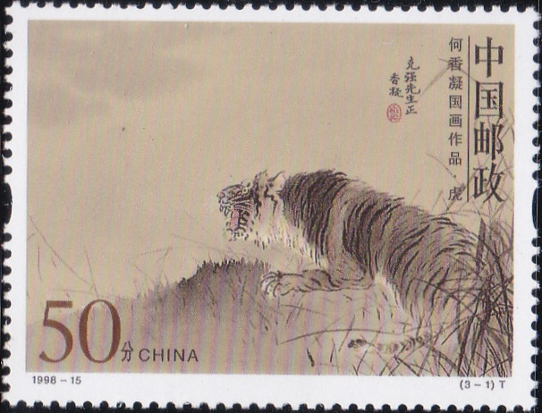 2880 Tiger [Paintings, by He Xiangning]