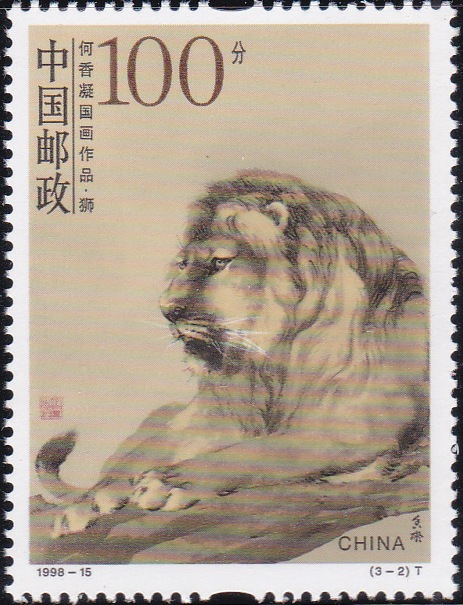2881 Lion [Paintings, by He Xiangning]