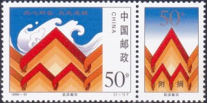 2894 Flood Victims Relief [China Stamp + Label]
