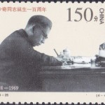 Liu Shaoqi, Communist Party Leader