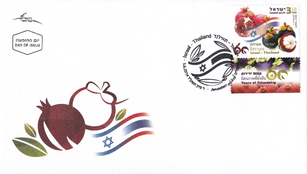 Israel stamp, FDC 2014