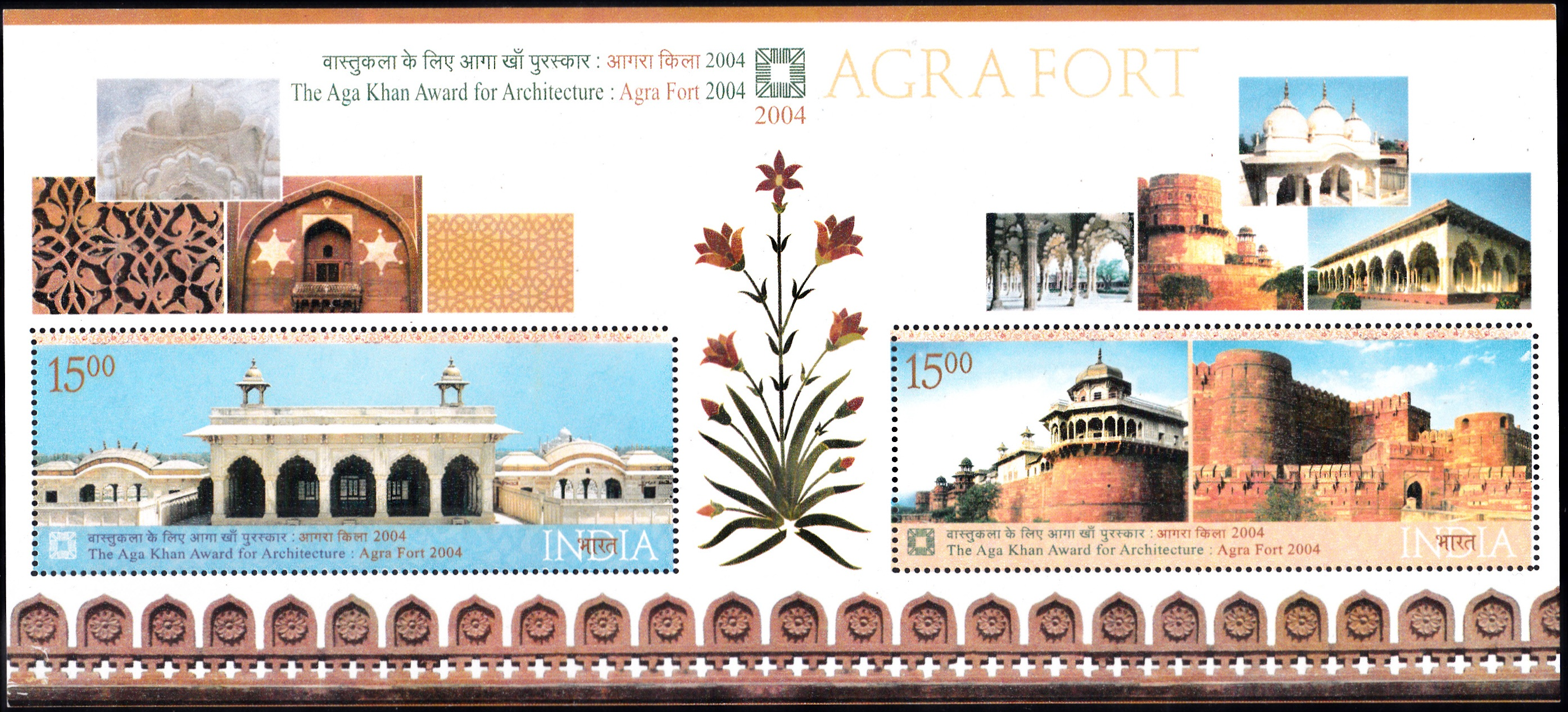2096 Aga Khan Award for Architecture - Agra Fort [India Miniature Sheet 2004]