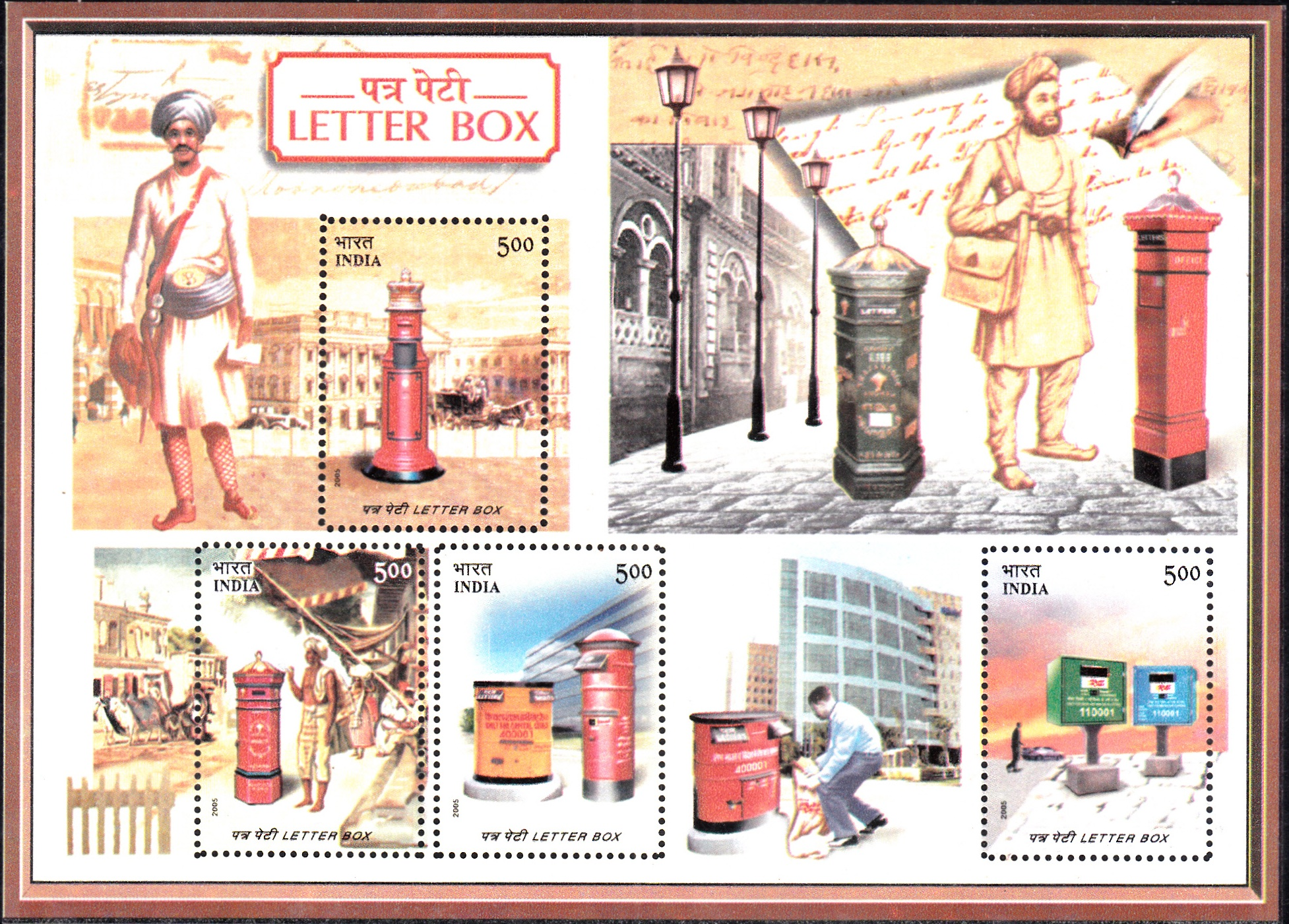 2144 Letter Boxes [India Miniature Sheet 2005]