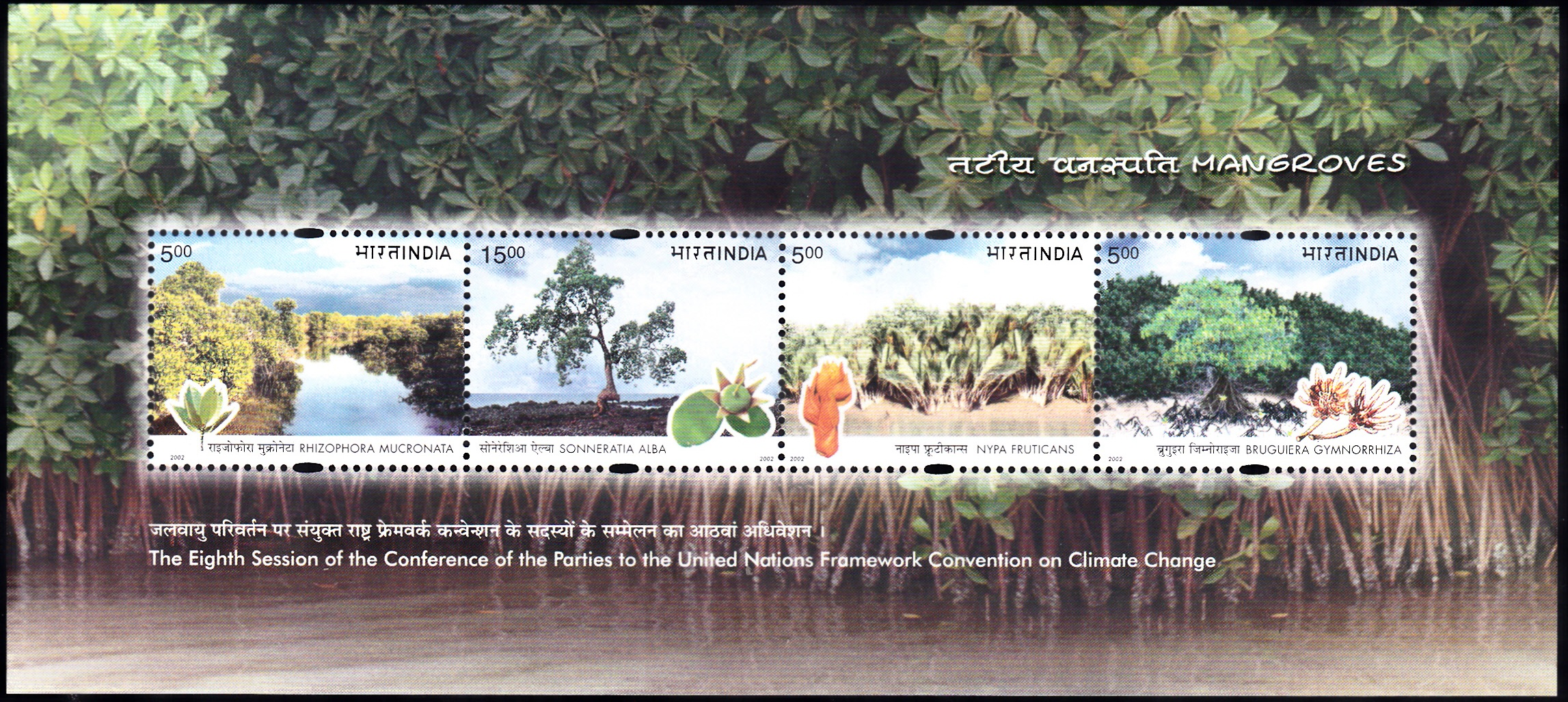1930 Mangroves - Climate Change [India Miniature Sheet 2002]