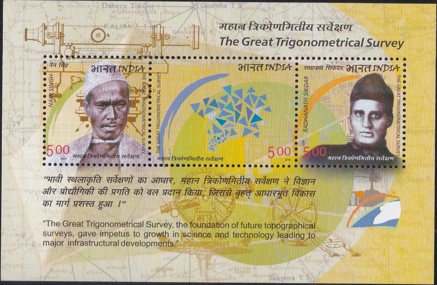 2055 The Great Trigonometrical Survey [India Souvenior Sheet of 3 stamps 2004]