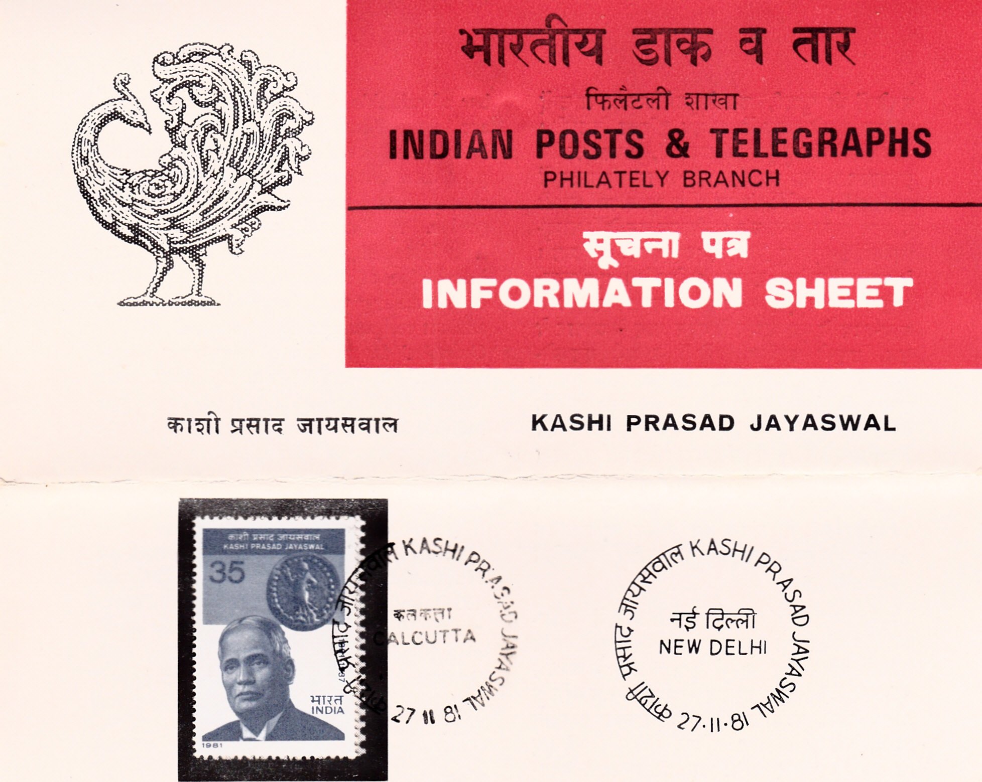 874 Kashi Prasad Jayaswal Information Brochure [India Stamp 1981]