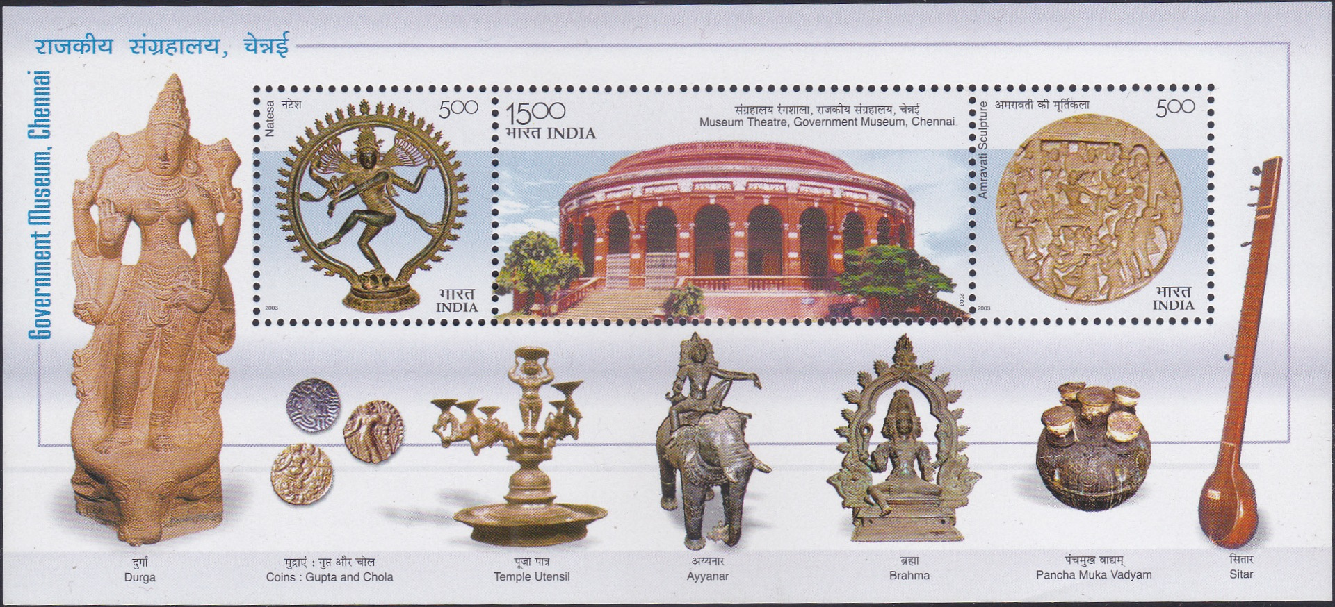 1979 Government Museum, Chennai [India Souvenior Sheet of 3 stamps 2003]