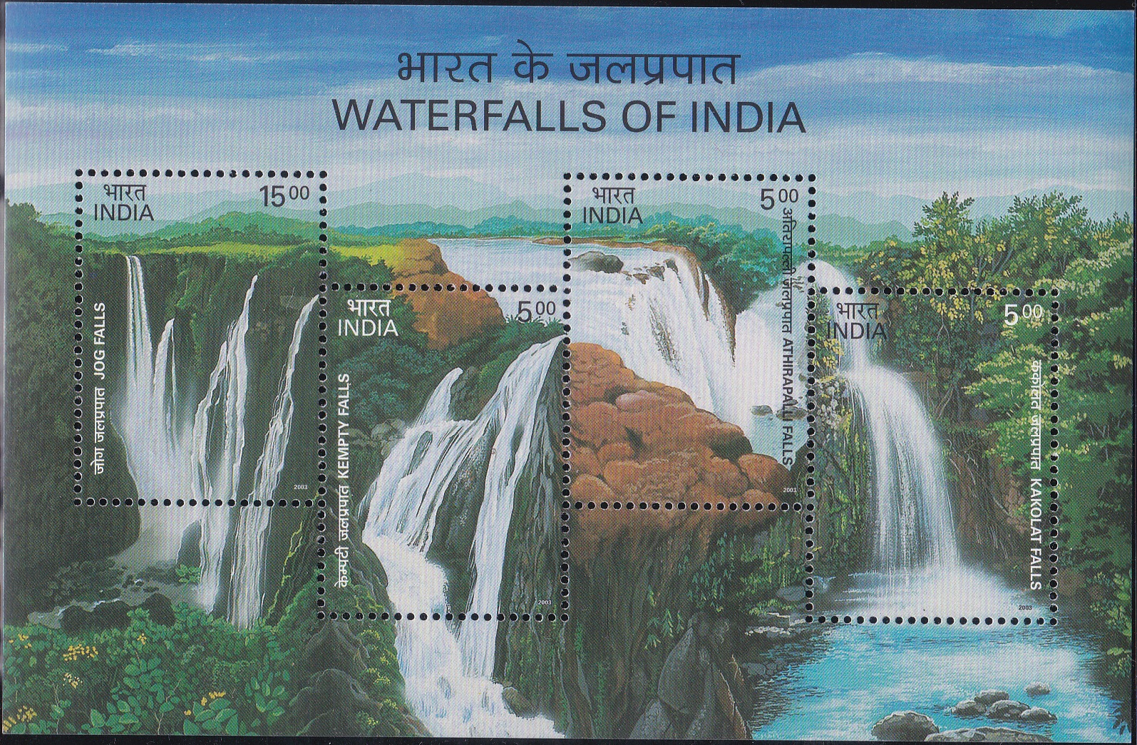 1993 Waterfalls of India [Souvenior Sheet of 4 stamps 2003]