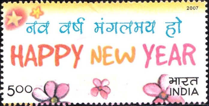 2329 greetings happy new year india stamp 2007