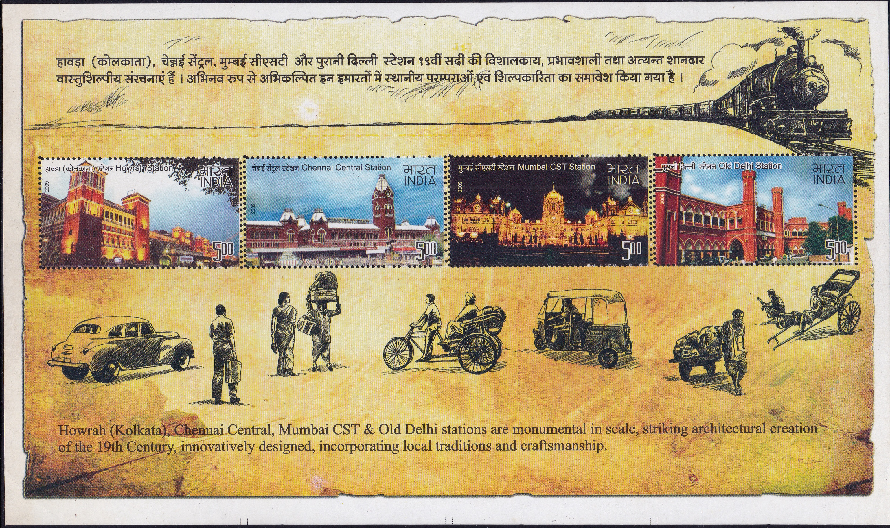 2500 Railway Stations [India Miniature Sheet 2009]