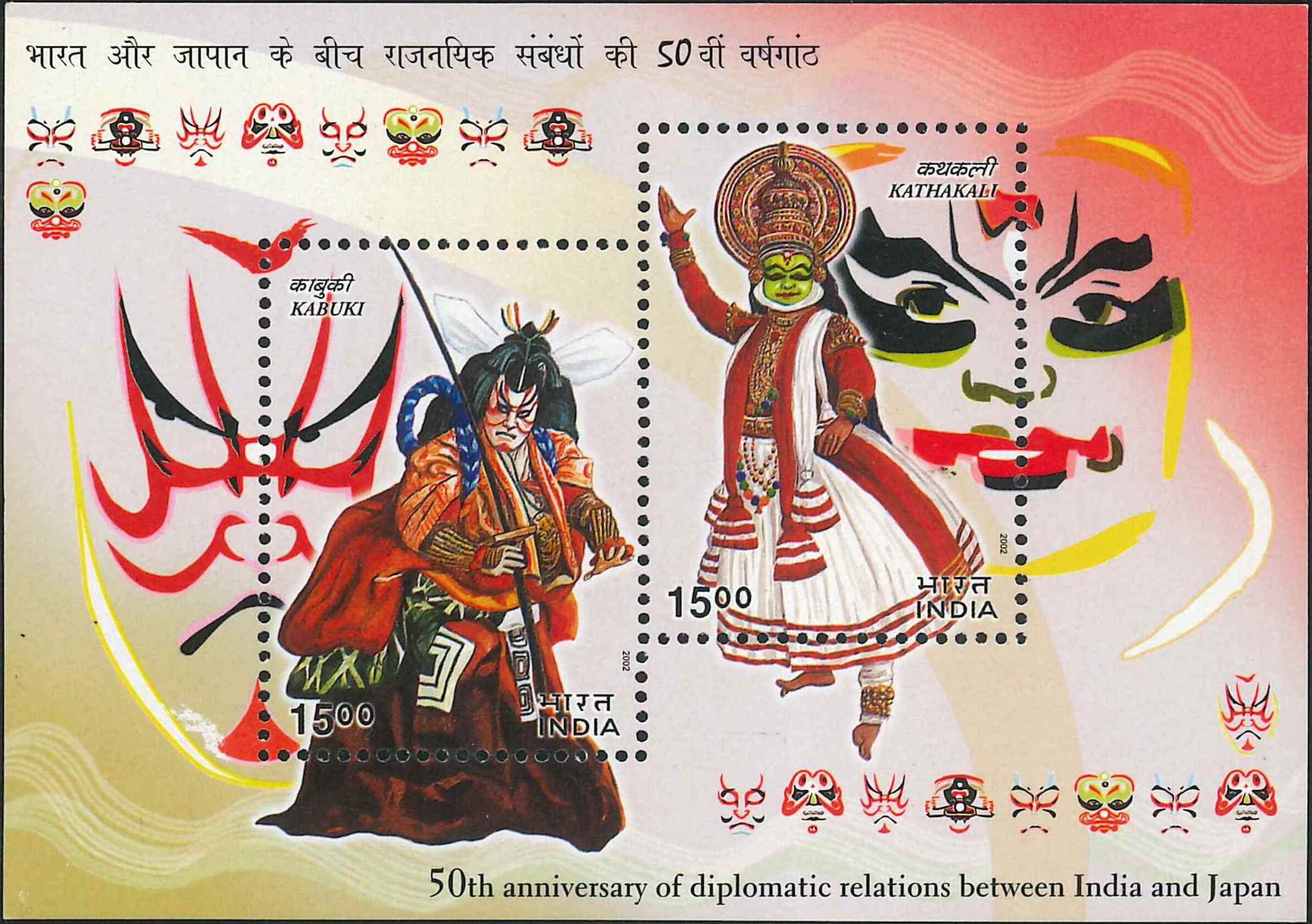 1904 India-Japan Joint Issue Stamp [Miniature Sheet 2002]