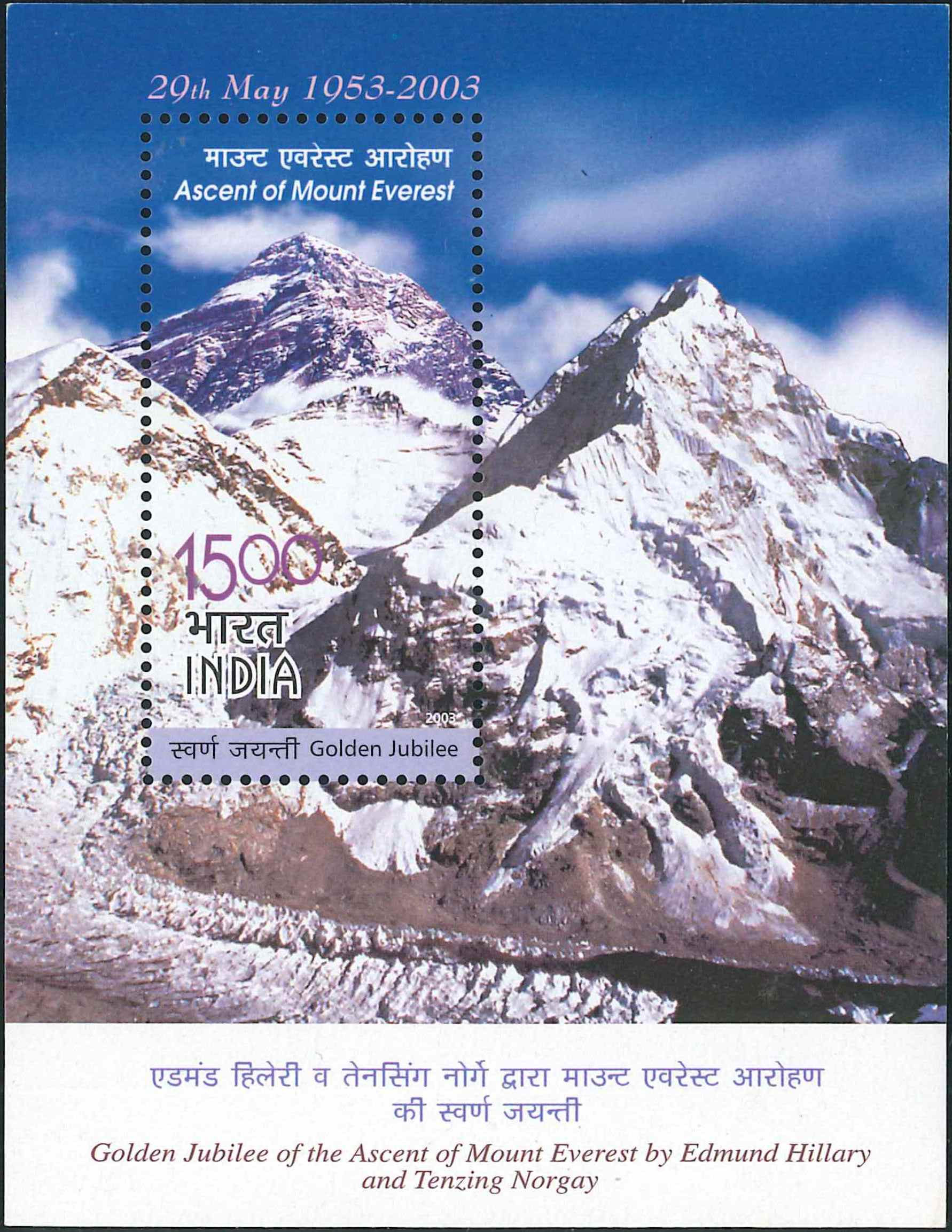 1974 Ascent of Mount Everest [India Miniature Sheet 2003]