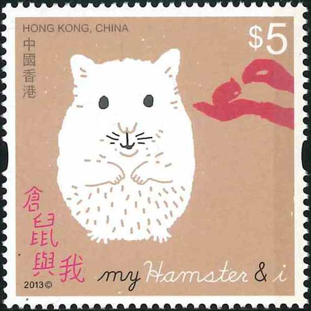 6. The Hamster [Hongkong Stamp 2013]