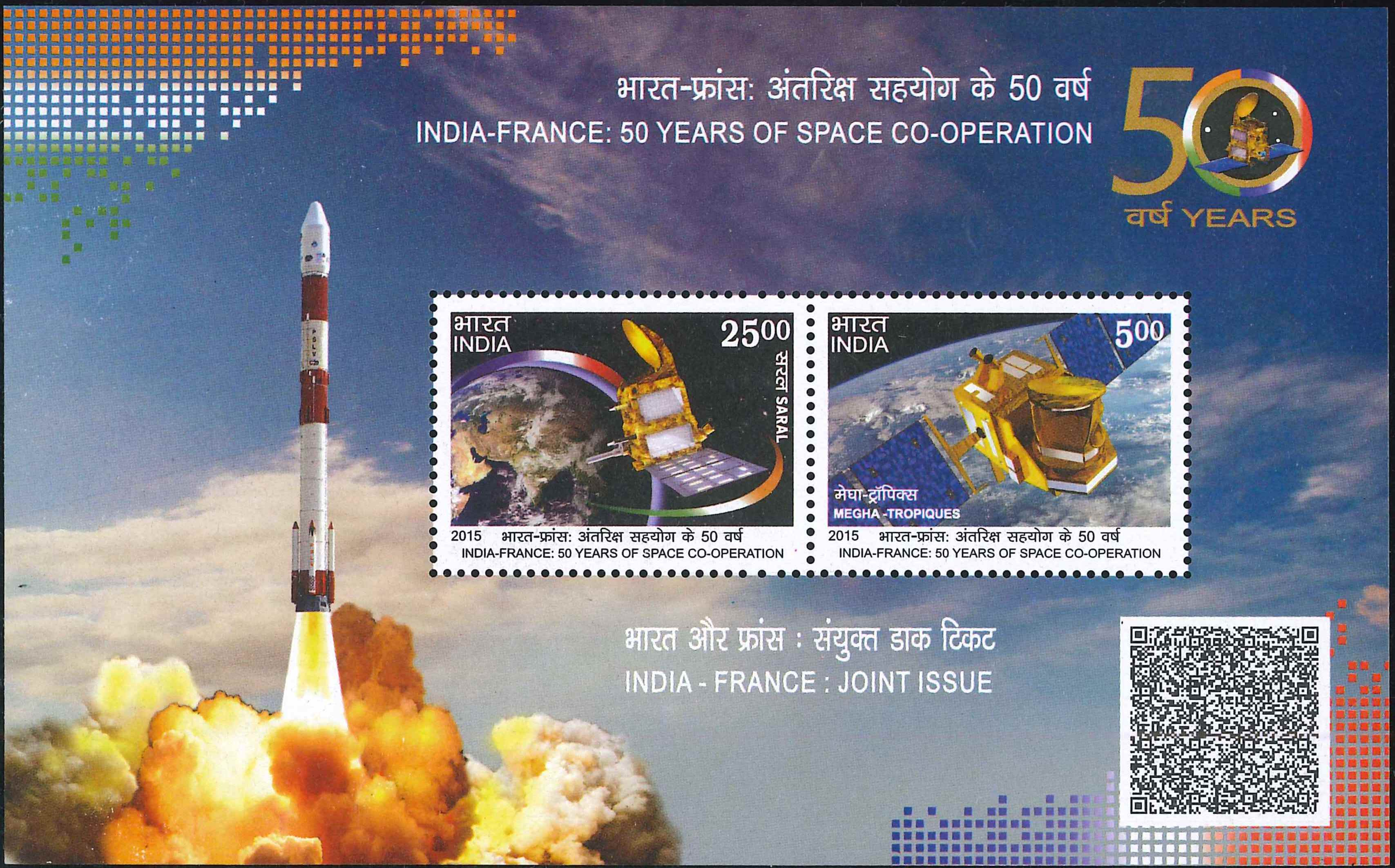 India-France Joint Issue, 50 Years of Space Cooperation [Stamp 2015]