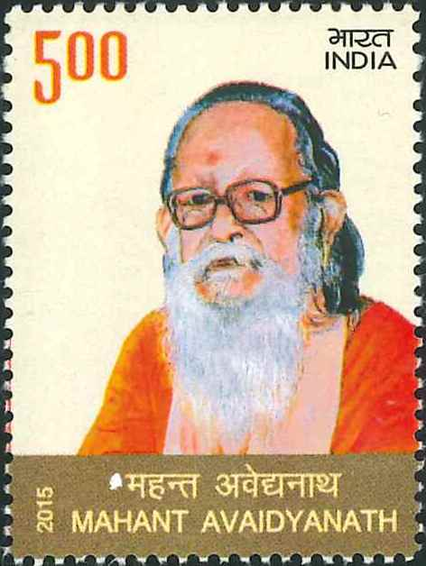 Mahant Avaidyanath [India Stamp 2015]