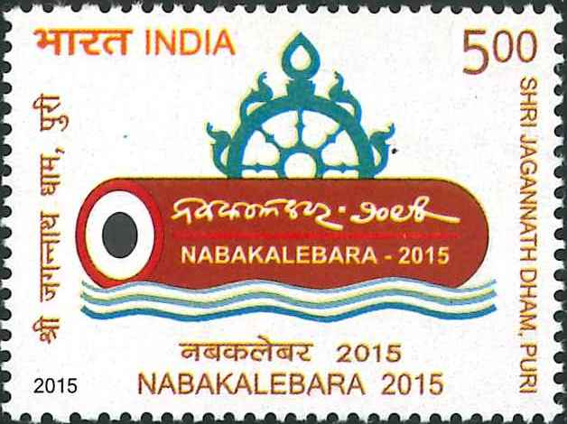 Nabakalebara [India Stamp 2015]