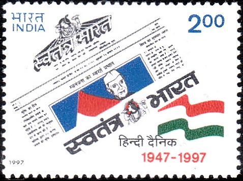 1554 Swatantra Bharat - Hindi Dainik [India Stamp 1997]