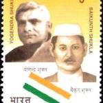 Yogendra and Baikunth Shukla