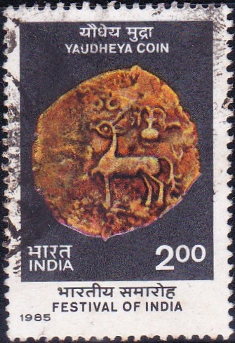 1009 Copper Coin of Yaudheya, 200 B.C. [India Stamp 1985]