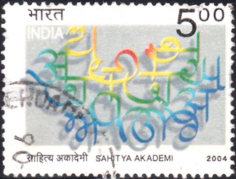 2102 Sahitya Akademi [India Stamp 2004]