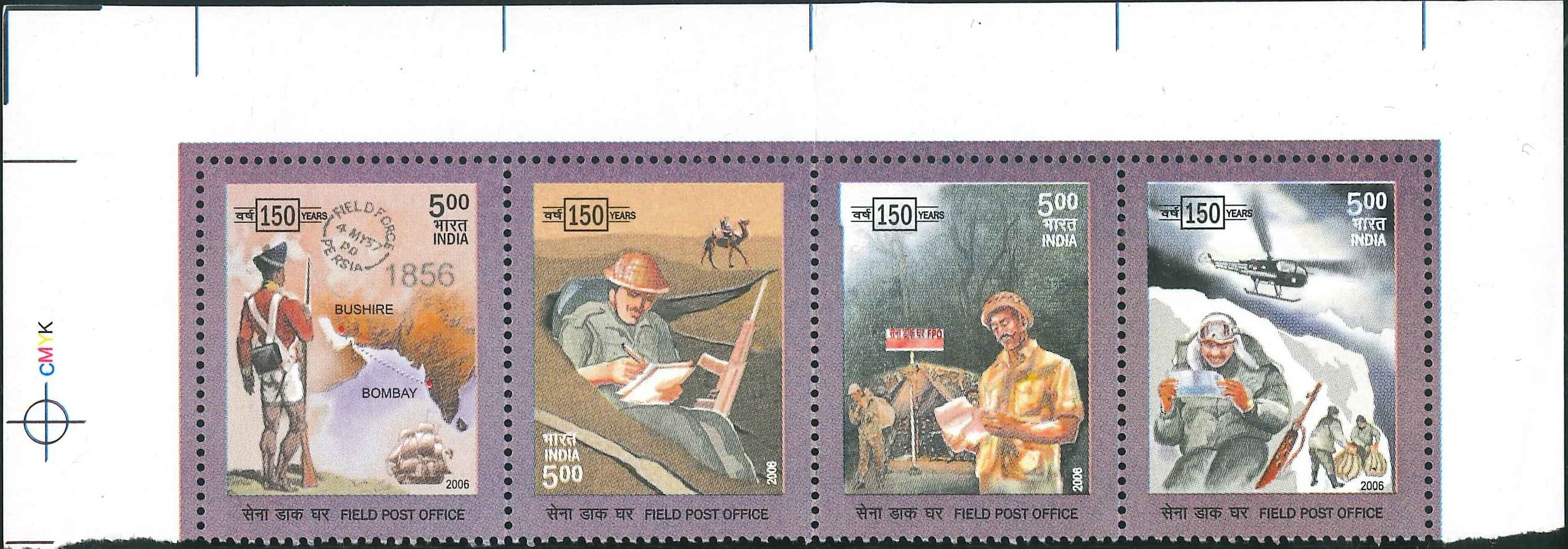 2233 Field Post Office [India Setenant Stamp 2006]