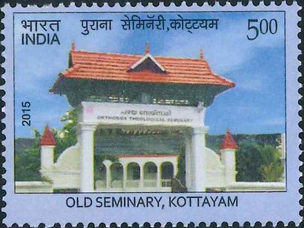 Old Seminary, Kottayam [India Stamp 2015]