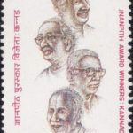 Jnanpith Award Winners : Kannada