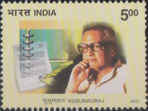 1957-kusumagraj-india-stamp-2003