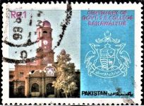 Pakistan Stamp 1986
