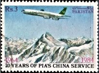 Pakistan Stamp 1984