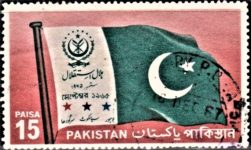 Pakistan Stamp 1967