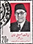 Pakistan Stamp 1974