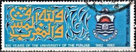 Pakistan Stamp 1982