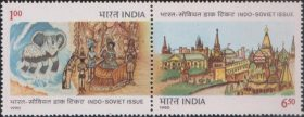 India setenant Stamp 1990 pic