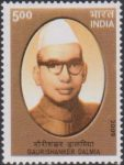 India Stamp 2009 Bihar Congress