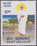 India Stamp 2007 Chidambaram Ramalingam Swamigal