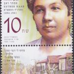 Pioneering Women of Israel 2014