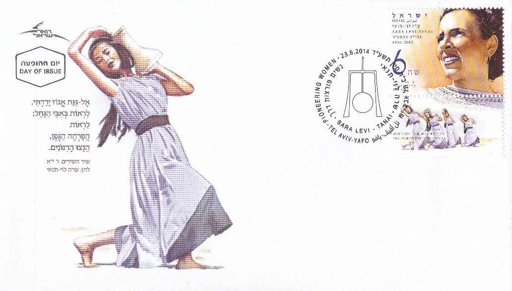 Israeli first day cover, FDC