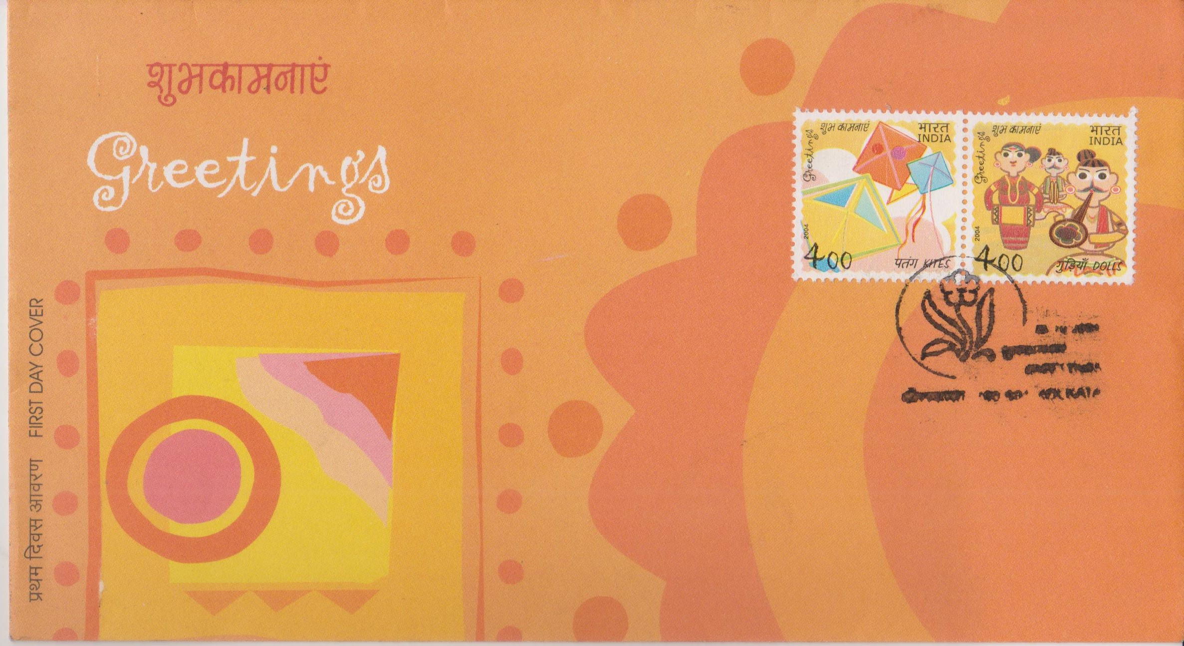 India greetings 2004 issued by india m4hsunfo