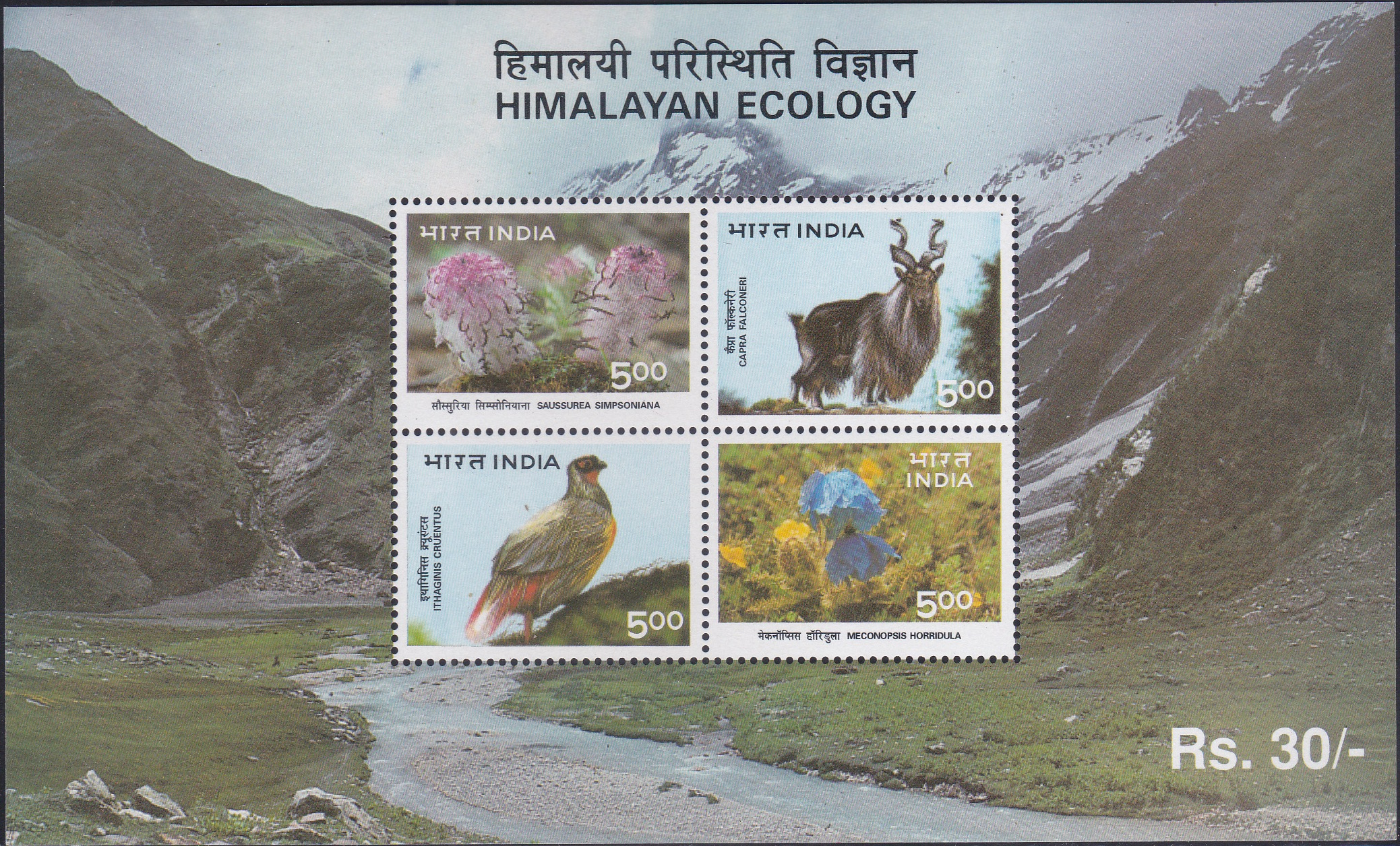 1492 Himalayan Ecology [India Souvenior Sheet of 4 stamps 1996]