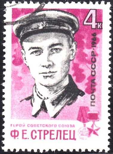 4. Filipp Strelets [Gold Star of Hero of the Soviet Union]
